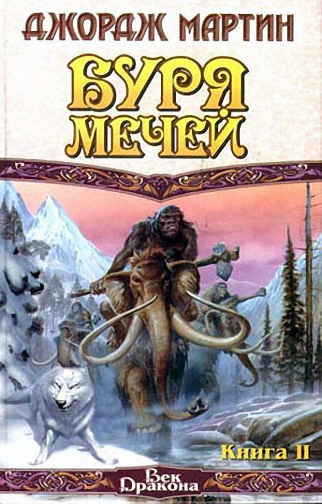 Книга буря мечей(книга 1) мартин, джордж скачать в формате epub.