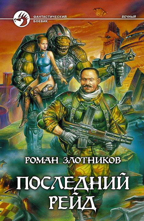 Книги станислава сергеева скачать бесплатно